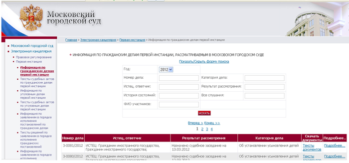 мосгорсуд официальный сайт рассмотрение дел уголовное